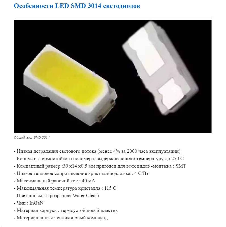 Смд светодиоды — расшифровка маркировки светодиодов