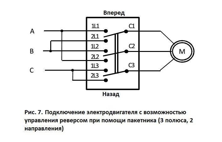Пакетный выключатель схема подключения