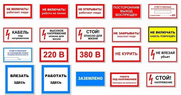 Предупреждающие плакаты по электробезопасности