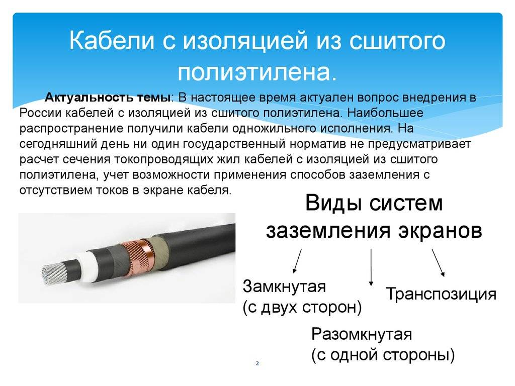 Прокладка кабеля из сшитого полиэтилена - 7 ошибок, фото, рекомендации, правила, инструкции