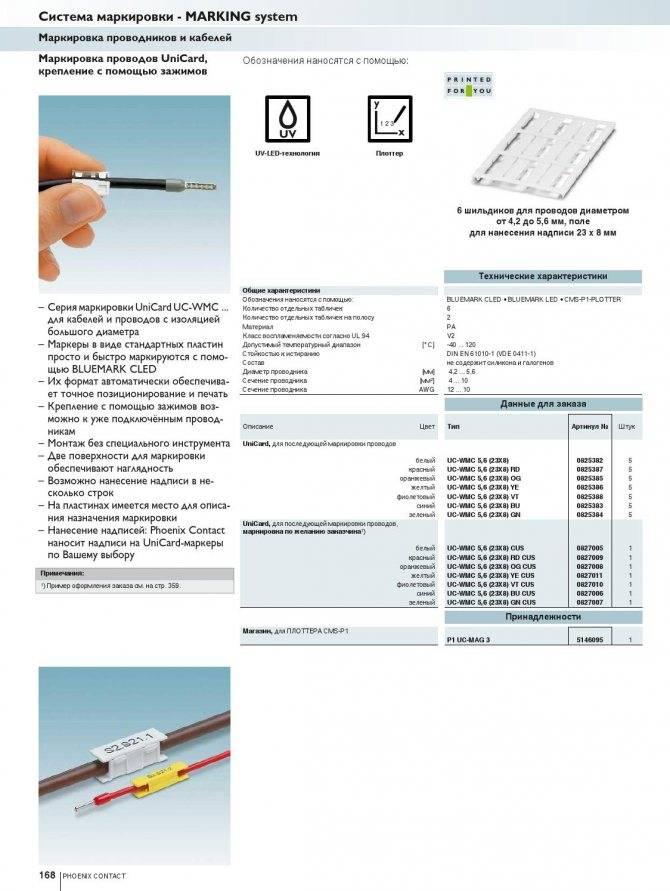 Маркировка отдельных проводов и кабельных линий в процессе монтажных работ