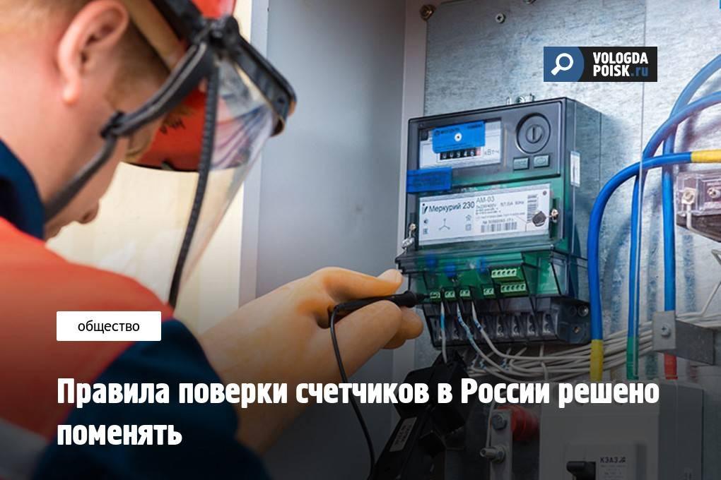 Поверка электросчетчиков мосэнергосбыт без снятия