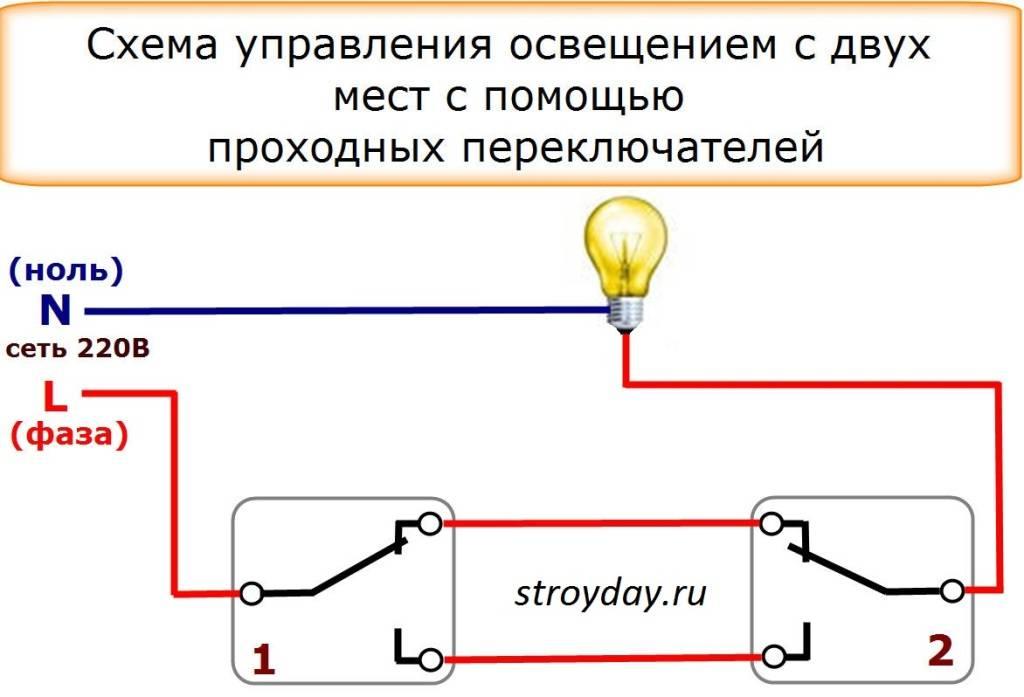 Схема подключения проходного выключателя с 2х мест: фото и видео материал по устройству выключателя с двух точек