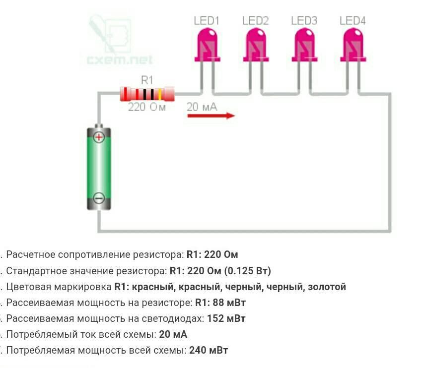 Расчет резистора для светодиода. онлайн калькулятор | joyta.ru