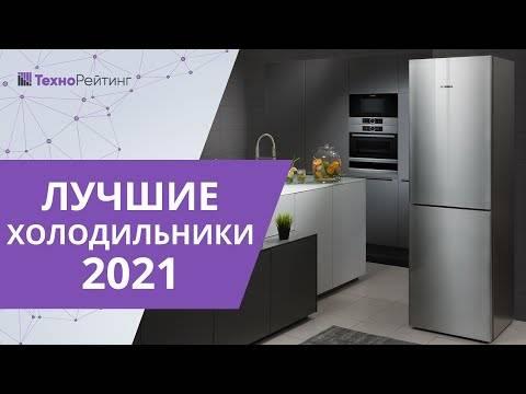Выбираем холодильник для дома из долговечных марок 2018 года. как? рассказываю по каким критериям