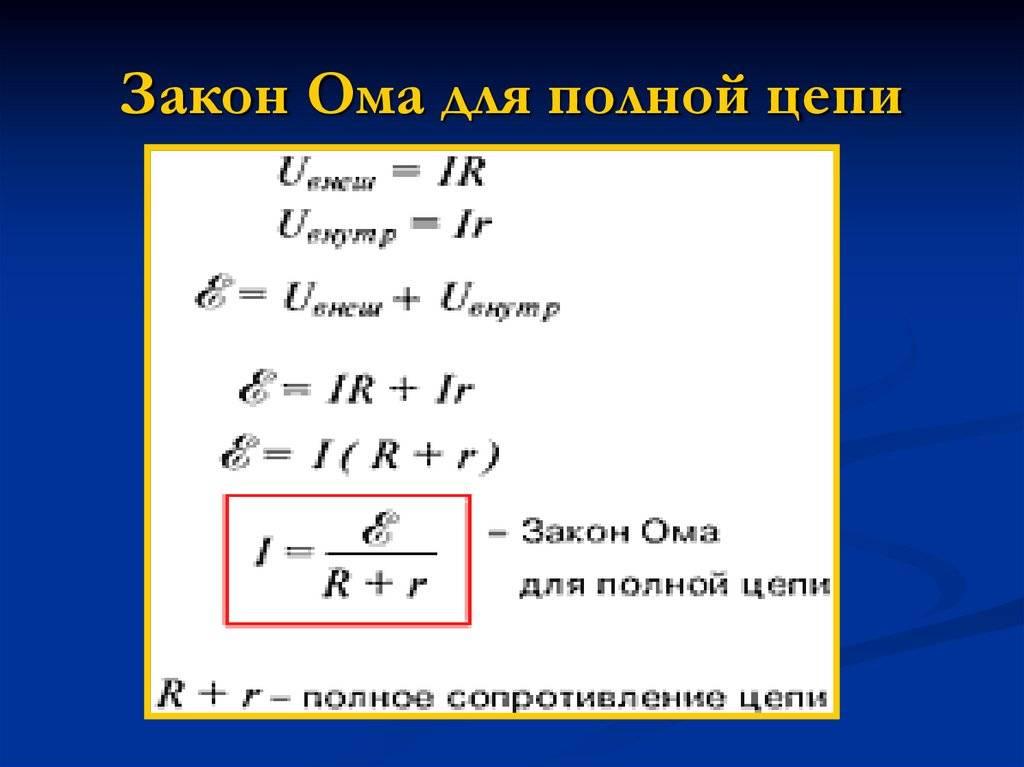 Закон ома для участка цепи: формула, объяснение простыми словами