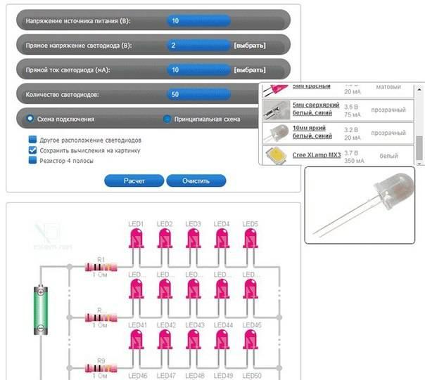 Резисторы для светодиодов — правильный расчёт сопротивления