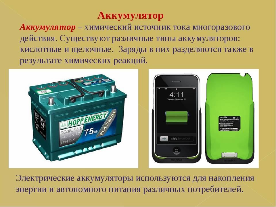 Источники электрической энергии и системы электропередачи