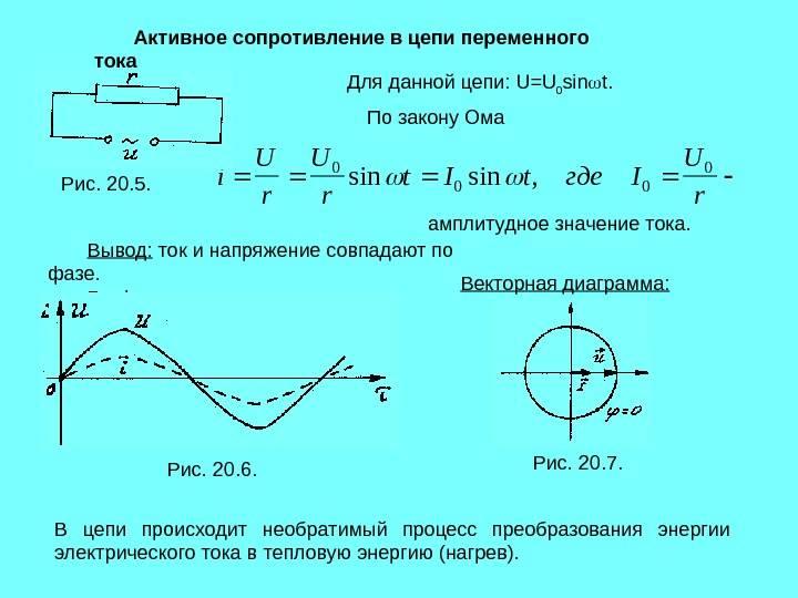 Активное и реактивное сопротивление - практическая электроника