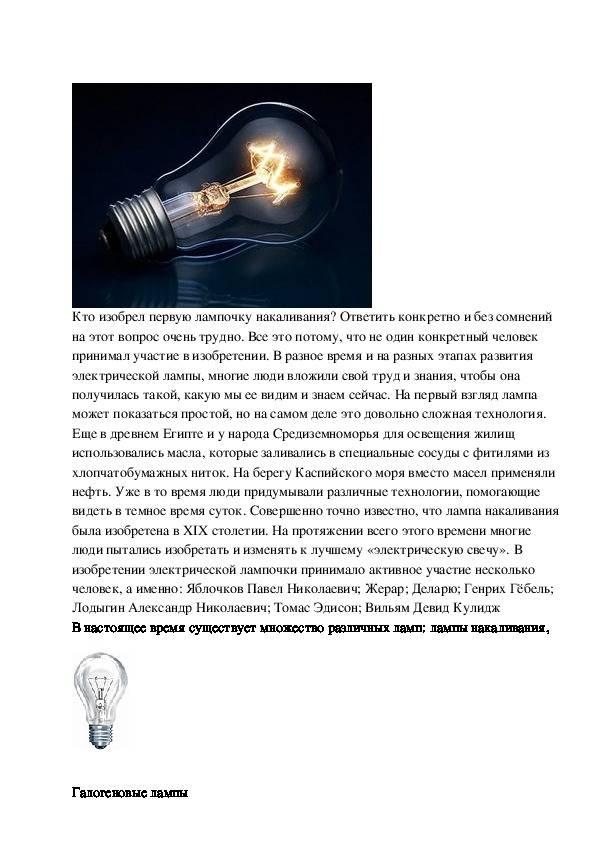 Кто изобрел лампочку: история, первый вид лампы