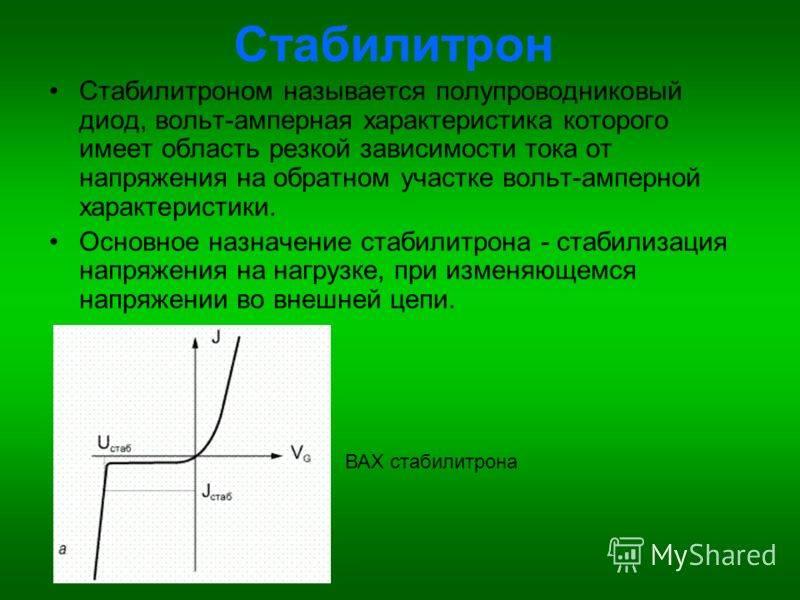 Параметрический стабилизатор - основные параметры