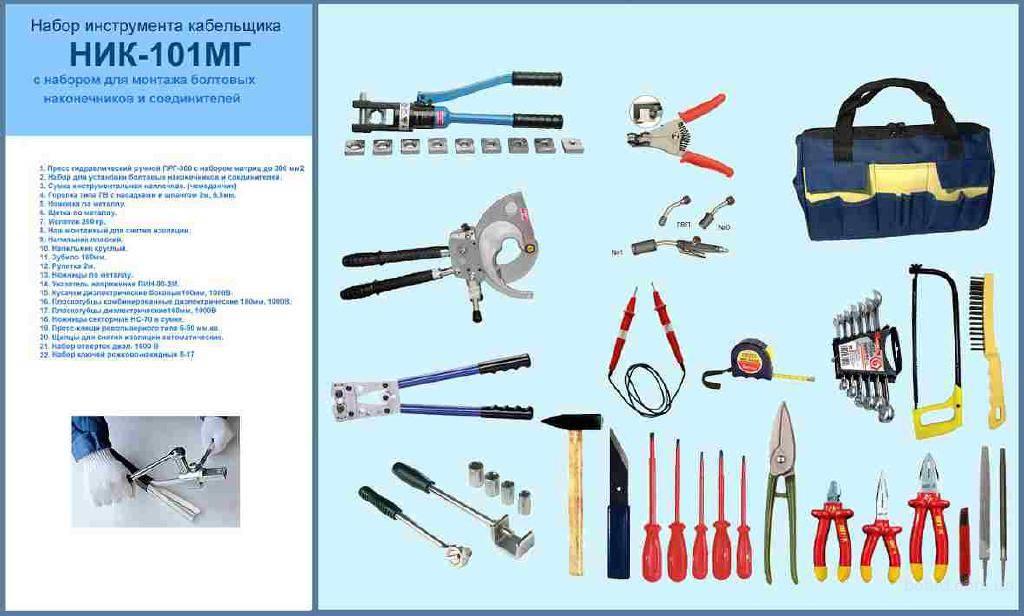 Какой перечень инструментов электрика необходим? ручной профессиональный для дома и стройки — список +видео