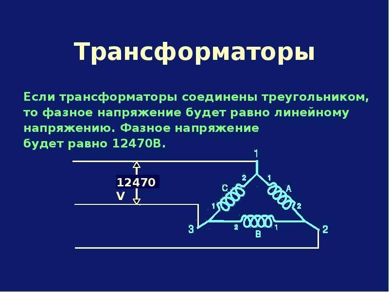 Какое соотношение между линейными и фазными напряжениями