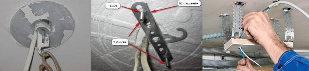 Как повесить люстру: монтаж и подключение к электросети