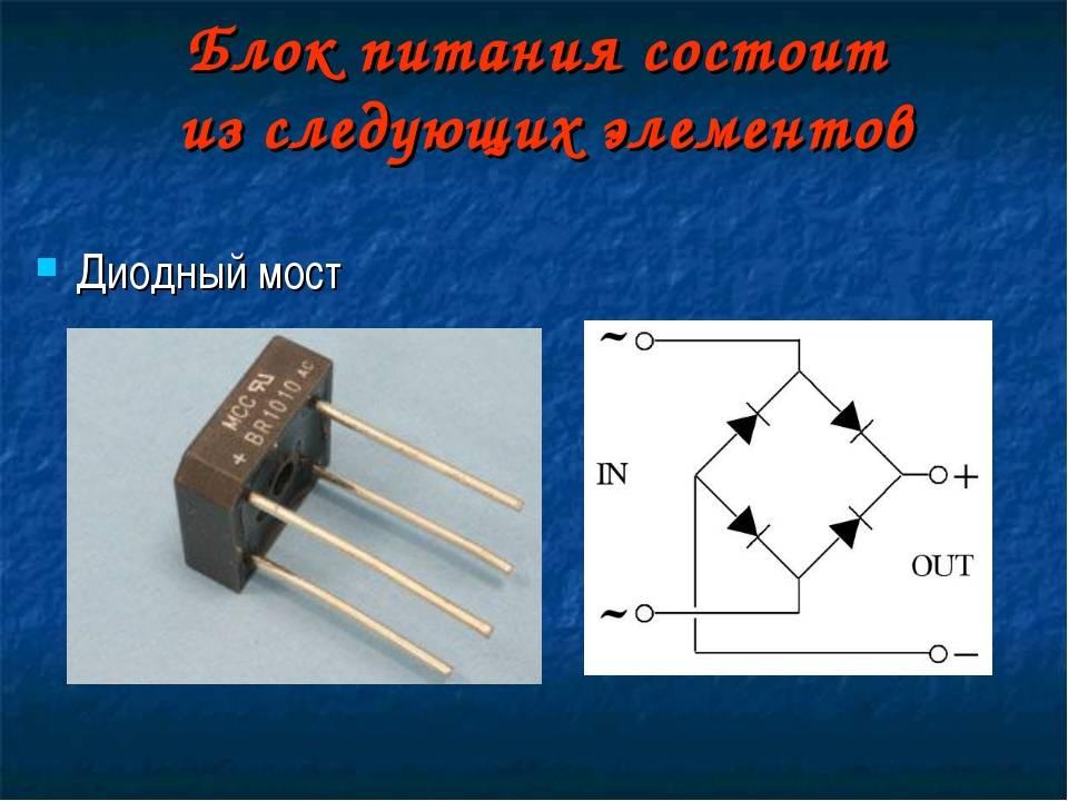 Строение и принцип работы диодного моста генератора | sto.ms