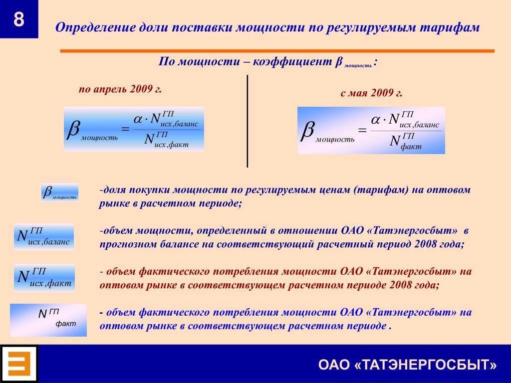 Калькулятор расчетов за электроэнергию: расчет стоимости света онлайн   dom.ria