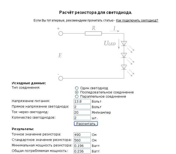Расчет светодиода для резистора: подбор сопротивления для 12 вольт