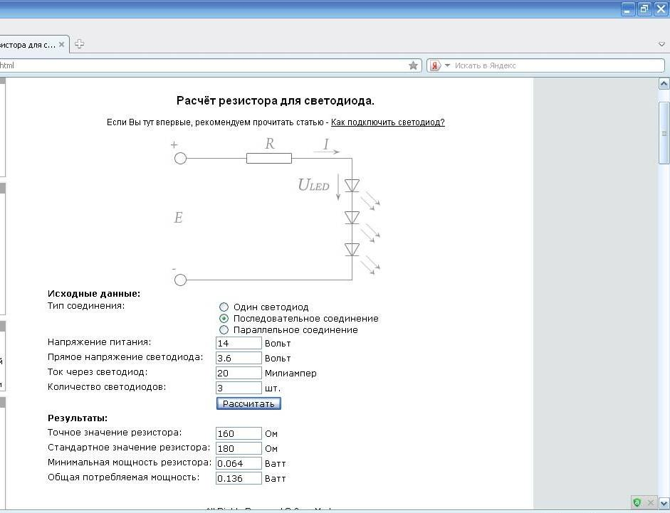 Расчет резисторов для светодиодов и его сопротивление - формулы и онлайн-калькулятор