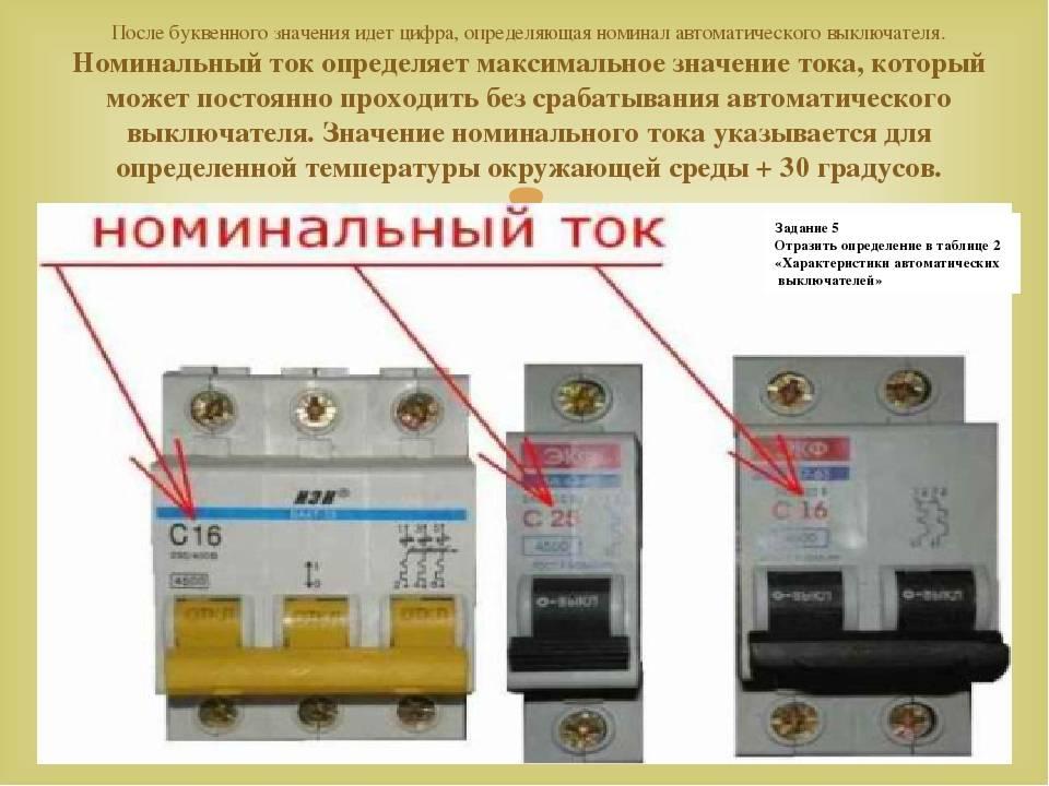 Время-токовые характеристики автоматических выключателей в таблицах – самэлектрик.ру