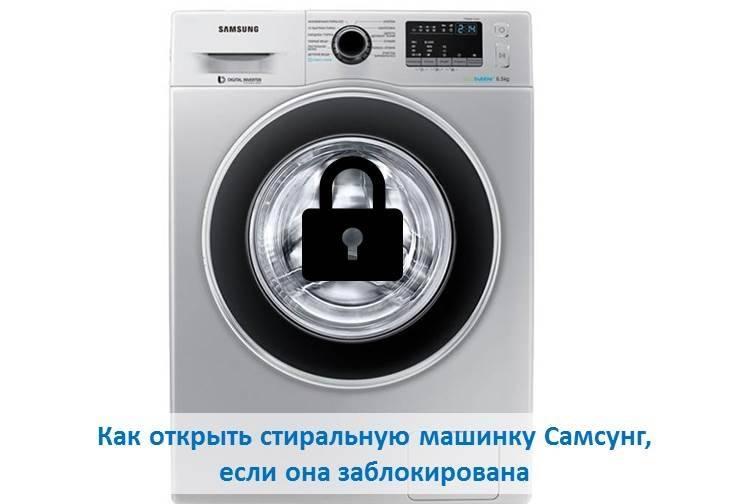 Как быстро открыть стиральную машинку, если она заблокирована: способы, позволяющие разблокировать дверцу