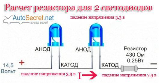 Расчет резистора для светодиода. онлайн калькулятор