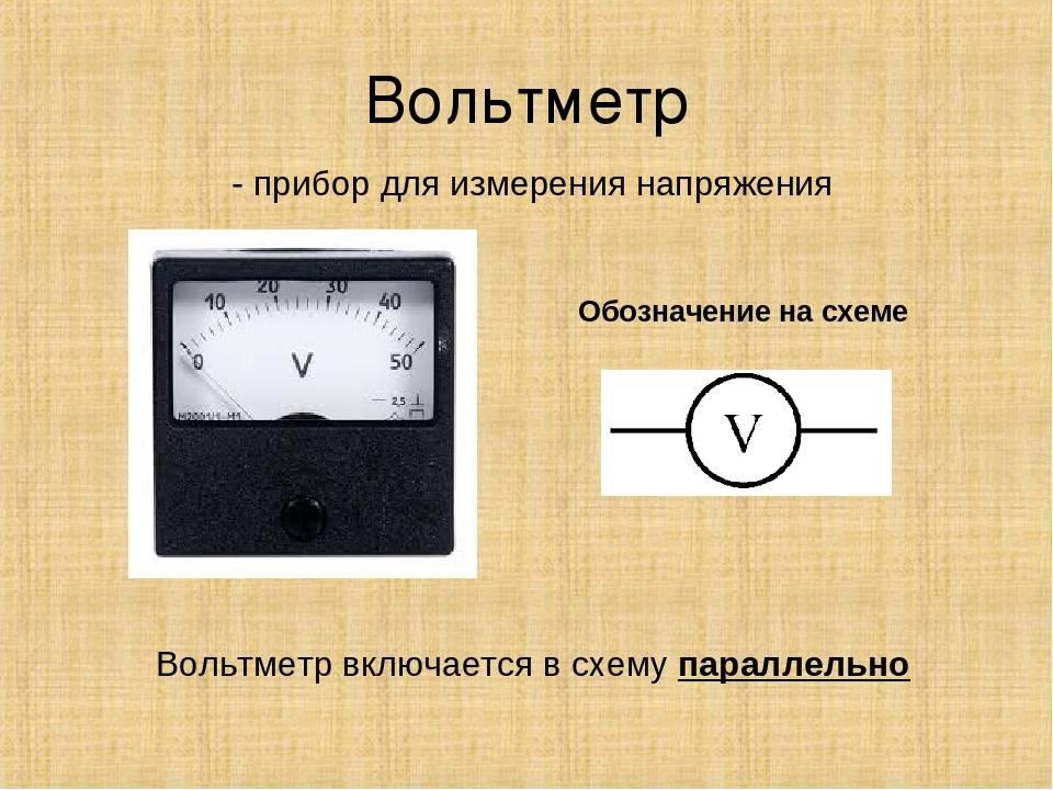 Из чего состоит амперметр и принцип действия этого устройства