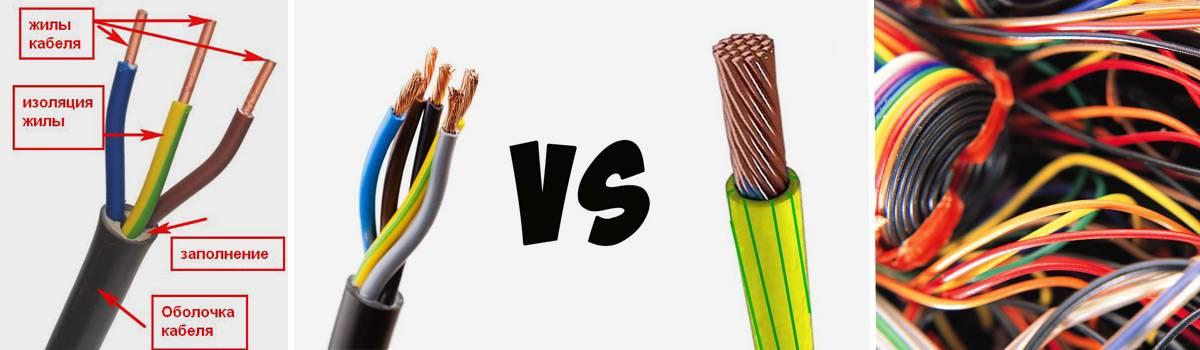 Чем отличается провод от кабеля, назначение и область применения разных типов