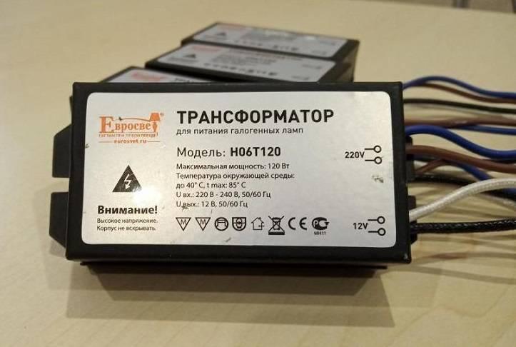 Как подключить галогеновые лампы на 220 вольт без трансформатора