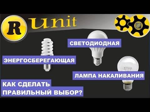 Какая лампочка лучше - светодиодная или энергосберегающая? сравнение светодиодных и энергосберегающих ламп :: syl.ru