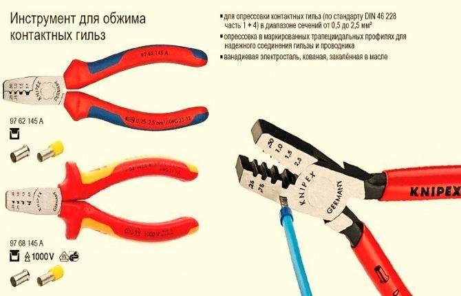 Кабельные гильзы для опрессовки проводов: виды, особенности, инструмент для обжима