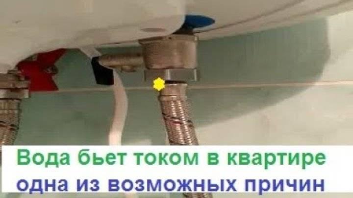 Почему от воды из крана бьет током?