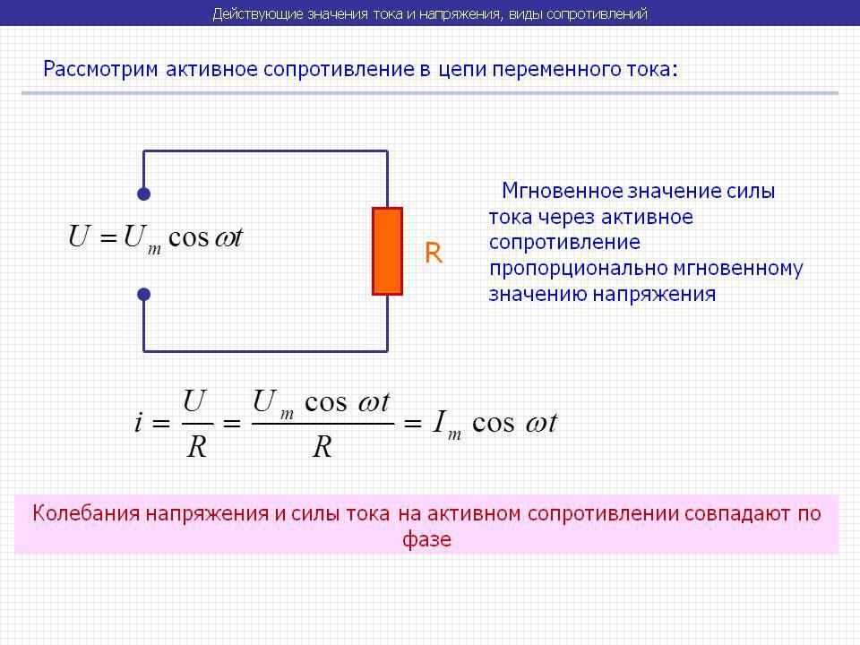 Полное сопротивление в цепи переменного тока. активное, емкостное сопротивление. понятие импеданса. частотная зависимость импеданса. физические основы реографии.