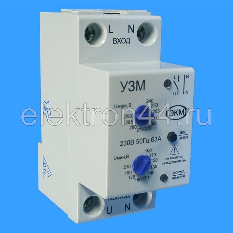 Цифровое устройство узм-50ц эффективно защищает нагрузку до 14квт от скачков напряжения