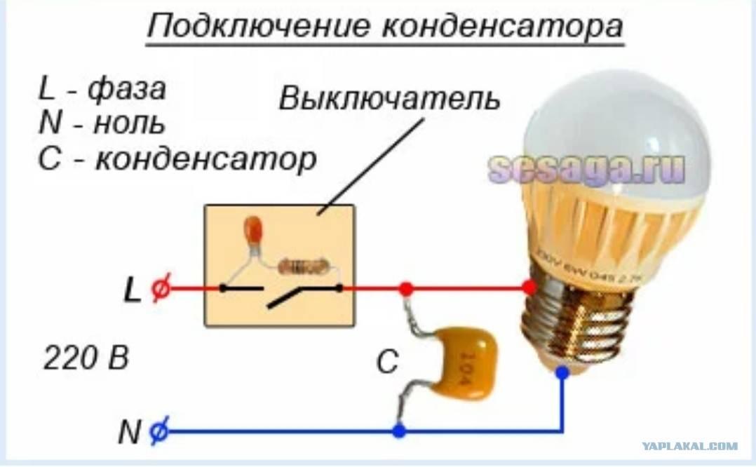 Светодиодная лампа светится после выключения — причины и меры устранения
