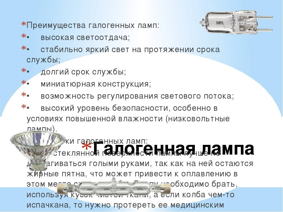 Замена капсульных галогенных ламп на светодиодные: ожидания и реальность / статьи и обзоры / элек.ру