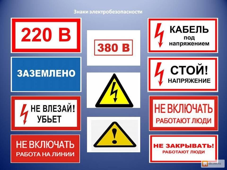 Какие бывают плакаты и знаки электробезопасности?