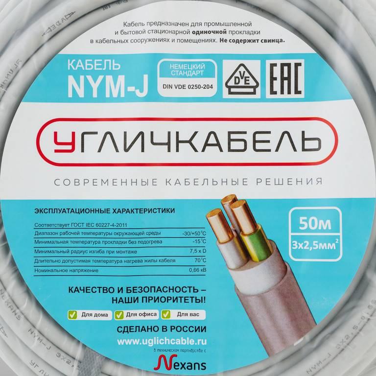 Технические характеристики кабеля нум