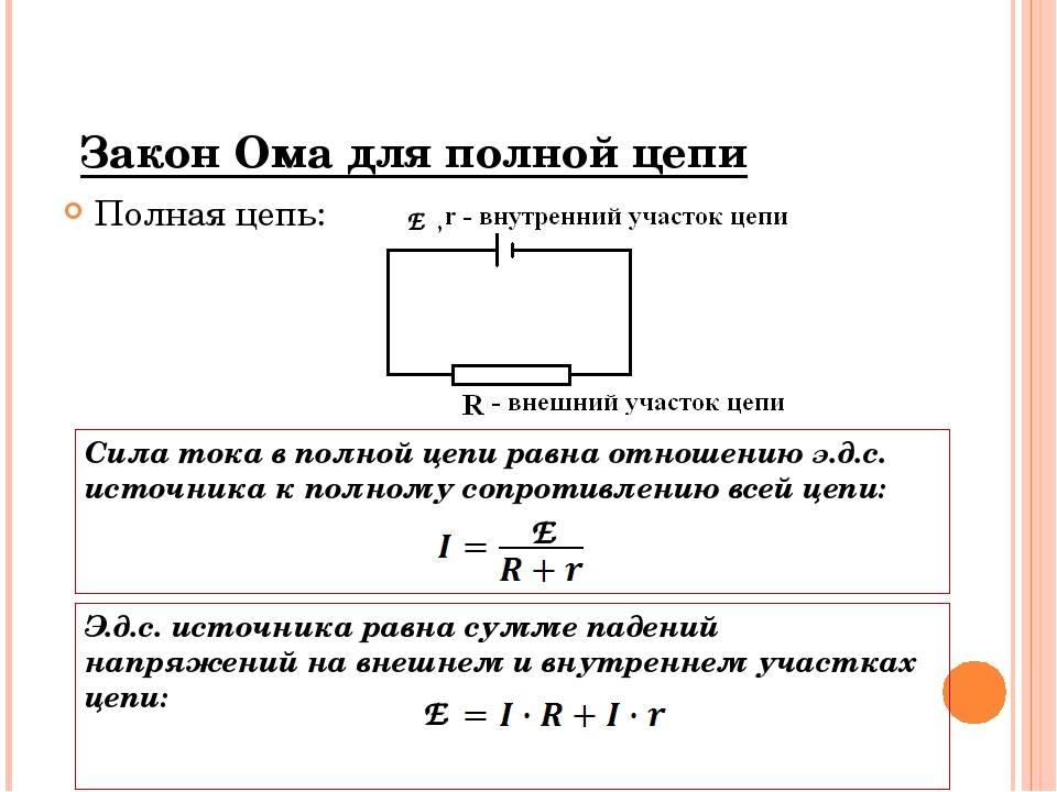 Закон ома для полной цепи: формула и определение, объяснение простыми словами