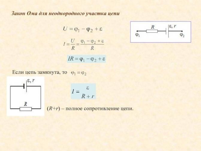 Закон ома для полной и не полной эллектрической цепи, формула и правильное определение