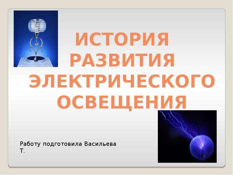 """Презентация на тему """"история развития электрического освещения"""""""