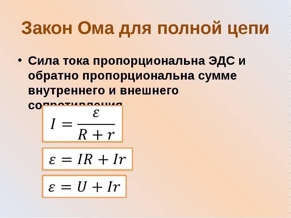 Закон ома для полной цепи - описание, формула, применение.