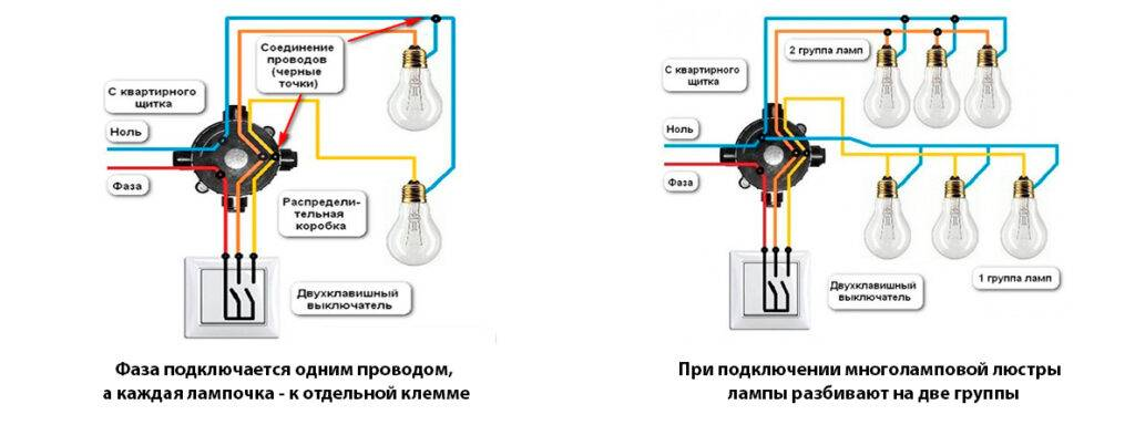 Как подключить двухклавишный выключатель света — схема и все нюансы подключения