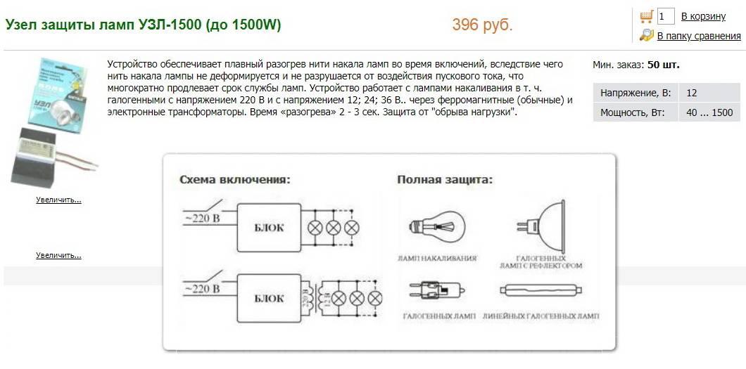 Как подключить блок защиты галогеновых ламп