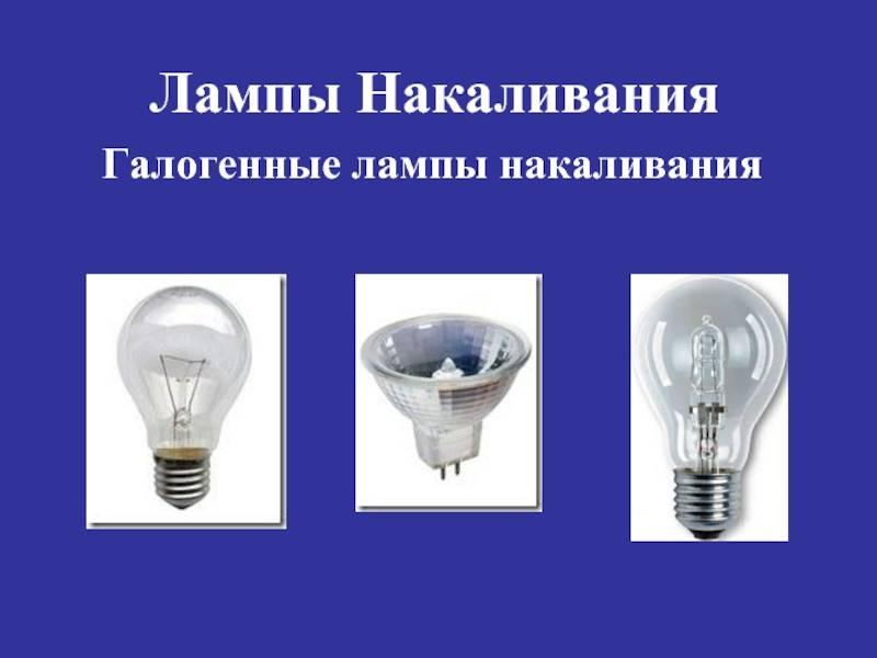 Как проверить лампочку мультиметром: способы прозвонить тестером лампы накаливания, галогеновые, автомобильные