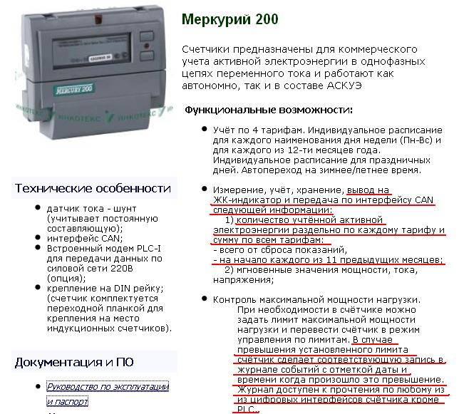 Электросчётчик меркурий 201 – характеристики и преимущества прибора