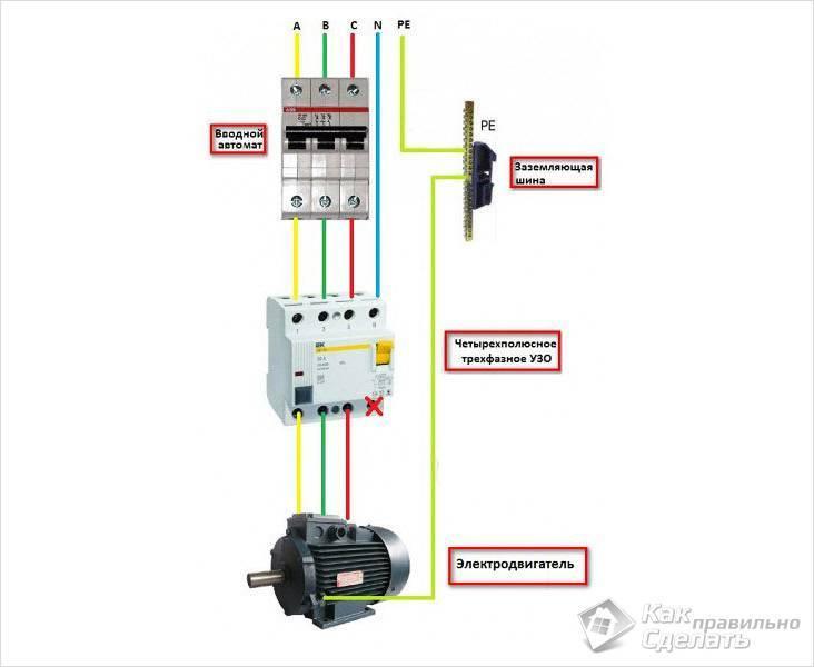 Схема подключения узо: в однофазной и трехфазной сети с заземлением и без заземления