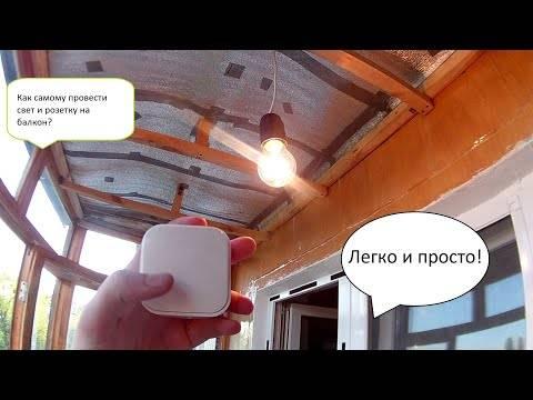 Розетка на балконе: как провести и сделать электропроводку