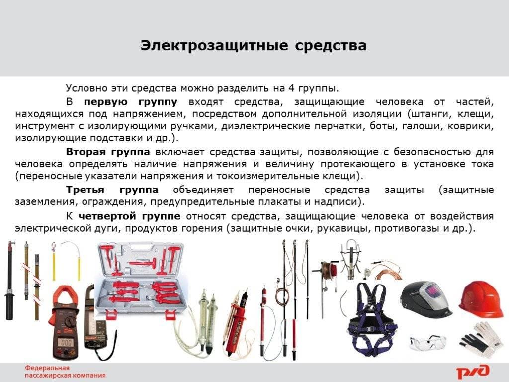 Набор электрика: электромонтажный инструмент профессиональный, универсальный, список