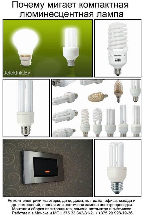 6 способов решить проблему мигания светодиодных и энергосберегающих ламп