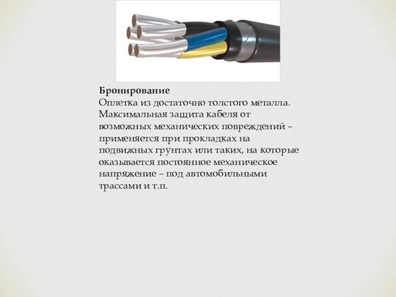 Кабели и провода – сходства и различия